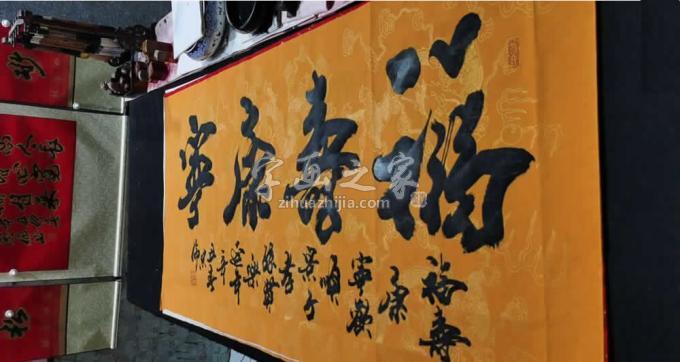 张忠伦书法福寿康宁字画之家