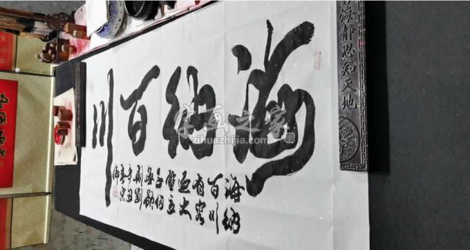 张忠伦书法海纳百川字画之家