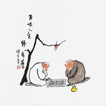 李迎春国画人物百味人生几步棋字画之家