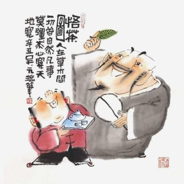 吴元国画人物悟茶图字画之家
