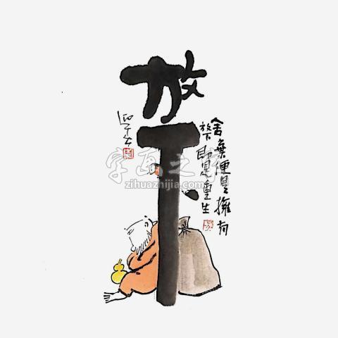 国画家李迎春字画之家