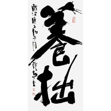 张海波书法养拙字画之家