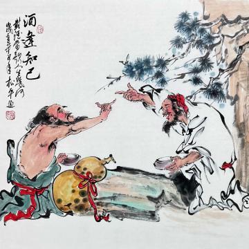 张松平国画人物酒逢知己字画之家