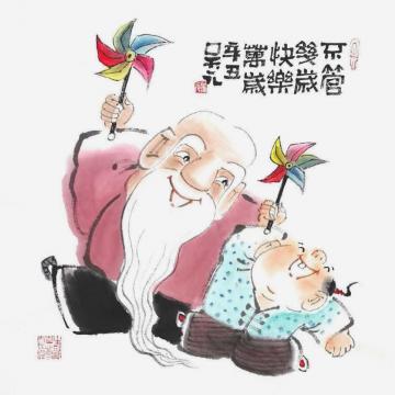 吴元国画人物快乐万岁字画之家