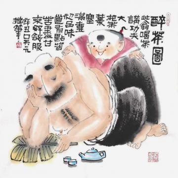 吴元国画人物醉茶图字画之家