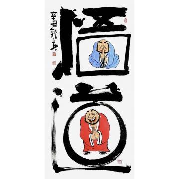 张海波国画人物悟道字画之家