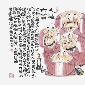 吴元国画人物人生六戒字画之家
