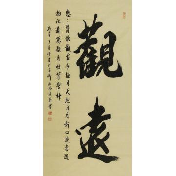 王凌菊四尺整张,竖幅书法观远字画之家