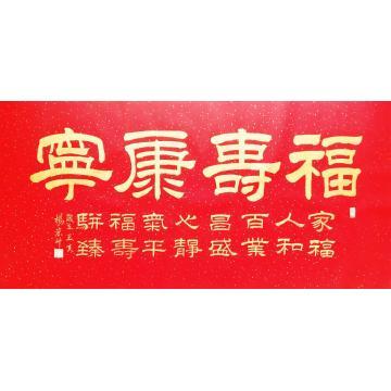 杨宏升四尺整张横幅书法福寿康宁字画之家