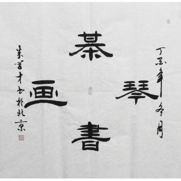 朱学才书法福袋赠送:学才斗方书法字画之家
