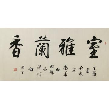 张国生四尺整张横幅书法室雅兰香字画之家
