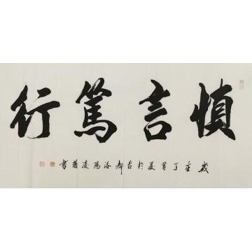 王凌菊四尺整张横幅书法慎言笃行字画之家