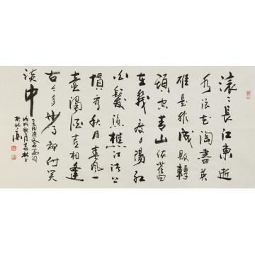饶森林四尺整张横幅书法临江仙杨慎字画之家