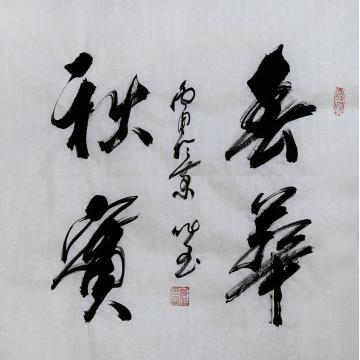 高作玉四尺斗方书法春华秋实字画之家