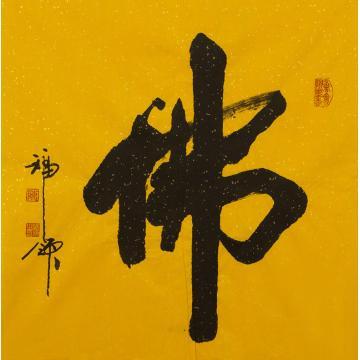 陈福领四尺斗方书法佛字画之家