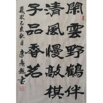 李广越四尺三开竖幅书法闲云野鹤伴清风字画之家