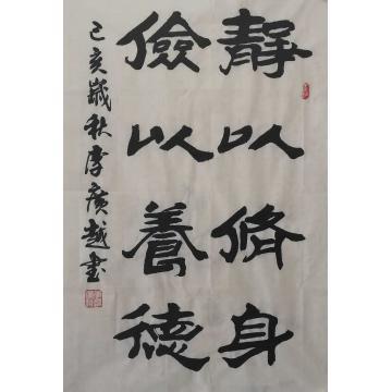 李广越四尺三开,竖幅书法静以修身俭以养德字画之家