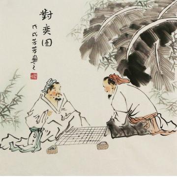赵芳芳四尺斗方国画人物对弈图字画之家