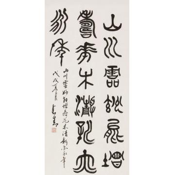段长青三尺整张,竖幅书法山川增寿花木永年字画之家