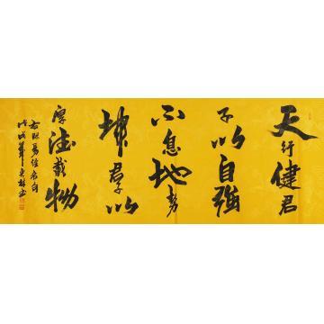 陈光林小六尺整张,横幅书法天行健字画之家