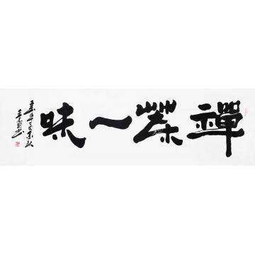 王志刚横条幅书法禅茶一味字画之家