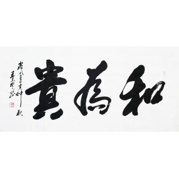 王志刚三尺整张横幅书法和为贵字画之家