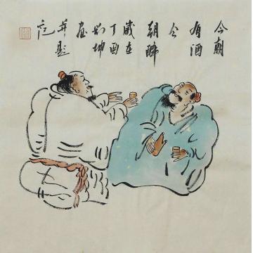 刘坤四尺八开斗方国画人物今朝有酒今朝醉字画之家