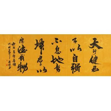 陈光林小六尺整张,横幅书法天行健地势坤字画之家