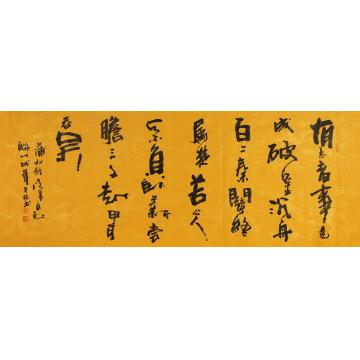 陈光林小六尺整张,横幅书法有志者事竟成字画之家