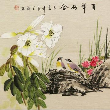 王颖三尺斗方国画花鸟百年好合字画之家