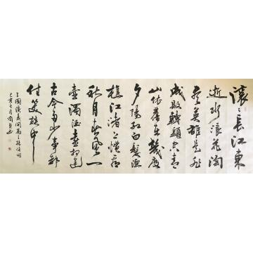 赵兰泉小六尺整张横幅书法临江仙杨慎字画之家