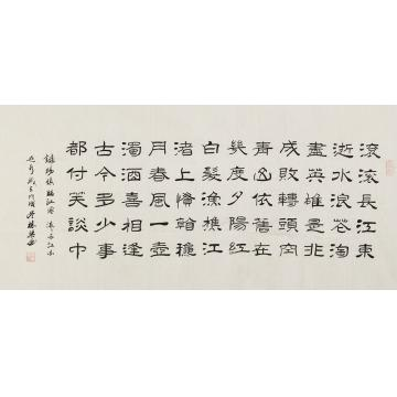 郭栋梁四尺整张,横幅书法临江仙三国演义开篇词字画之家
