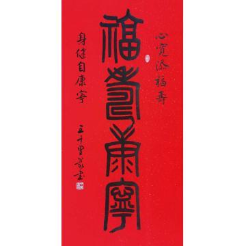 王千里书法福寿康宁字画之家