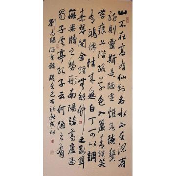 李成永书法陋室铭刘禹锡字画之家