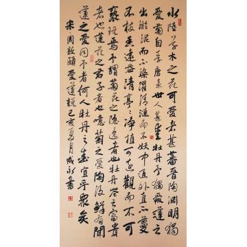 李成永四尺整张,竖幅书法爱莲说字画之家