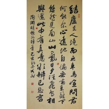 李成永书法结庐在人境字画之家