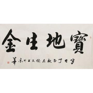 殷俊民四尺整张横幅书法宝地生金字画之家