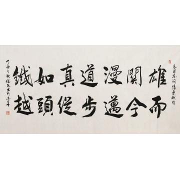 殷俊民四尺整张横幅书法雄关漫道字画之家