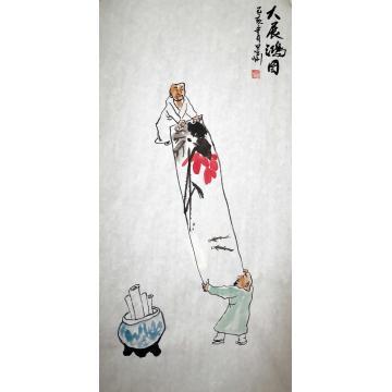 赵星州四尺四开,竖幅国画人物大展鸿图字画之家