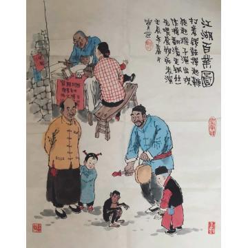 佟宝全六尺六开竖幅国画人物江湖百业图字画之家