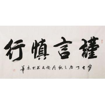 殷俊民四尺整张,横幅书法谨言慎行字画之家
