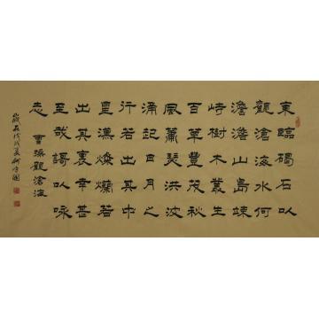 何守国四尺整张,横幅书法观沧海曹操字画之家