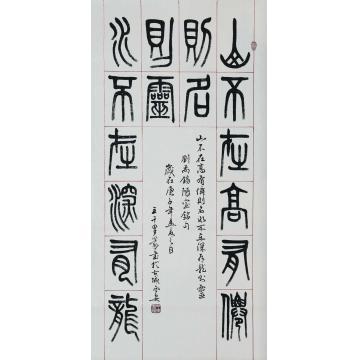 王千里书法山不在高-陋室铭句字画之家