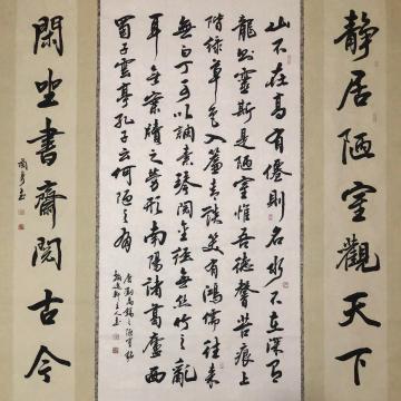 赵兰泉书法陋室铭刘禹锡对联中堂字画之家