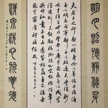 赵兰泉书法诫子书诸葛亮对联中堂字画之家