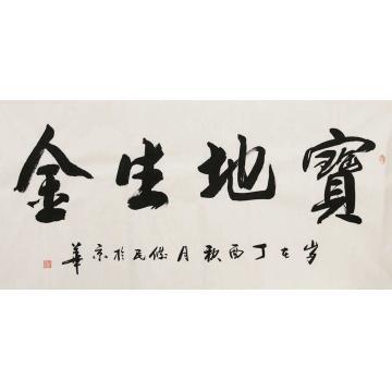 殷俊民四尺整张,横幅书法宝地生金字画之家