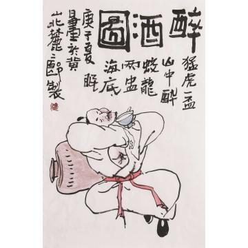 丁晖明四尺三开竖幅国画人物醉酒图字画之家