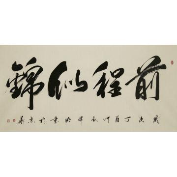 曹伟明四尺整张横幅书法前程似锦字画之家