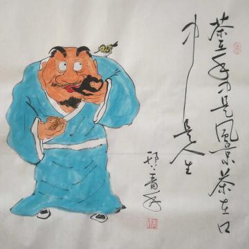 李靖三尺斗方国画人物茶在口中是人生字画之家