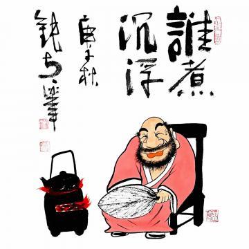 张海波三尺斗方国画人物谁煮沉浮字画之家